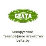 БЕЛТА Белорусские новости
